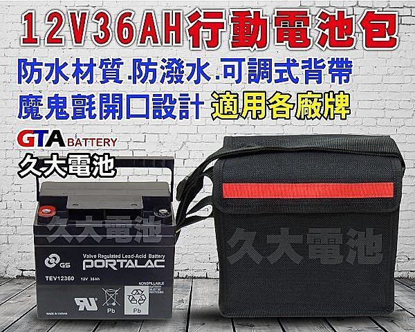✚久大電池❚ 尼龍布 電池行動背包 EVX12390 TEV12360 WP36-12 12V36Ah