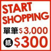 START SHOPPING◆單筆$3000現抵【$300】 (■SM2/MDF/福袋商品皆除外)
