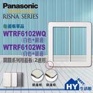 國際牌RISNA系列《開關二連用蓋板》【WTRF6102WQ(白+銅邊)】