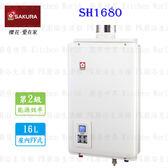 【PK廚浴生活館】 高雄 櫻花牌 熱水器 SH-1680 SH1680  16L  供排平衡智能恆溫熱水器 密閉空間適用