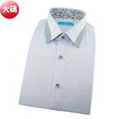 【南紡購物中心】【襯衫工房】長袖襯衫-極淺藍色細條紋  大碼45