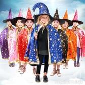 萬聖節兒童服裝女男童套裝服飾披風斗篷女巫巫婆cospaly衣服道具 居家物語