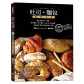 吐司麵包圖解全書