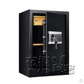 安鎖保險箱家用辦公密碼 保險櫃大型 商用全鋼單門酒店保管箱60cmHM 衣櫥秘密