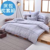 義大利La Belle《悠然灰調》雙人純棉床包枕套組