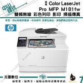 HP Color LaserJet Pro MFP M181fw 雙頻無線彩色雷射傳真複合機