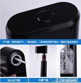 美國一鍵全自動飲料汽泡機氣泡水機 YYS 概念3C旗艦店