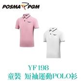 POSMA PGM 童裝 短袖 POLO衫 休閒 立領 學院風 素色 透氣 排汗 白 YF198WHT
