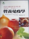 【書寶二手書T2/養生_XDB】營養免疫學_陳昭妃