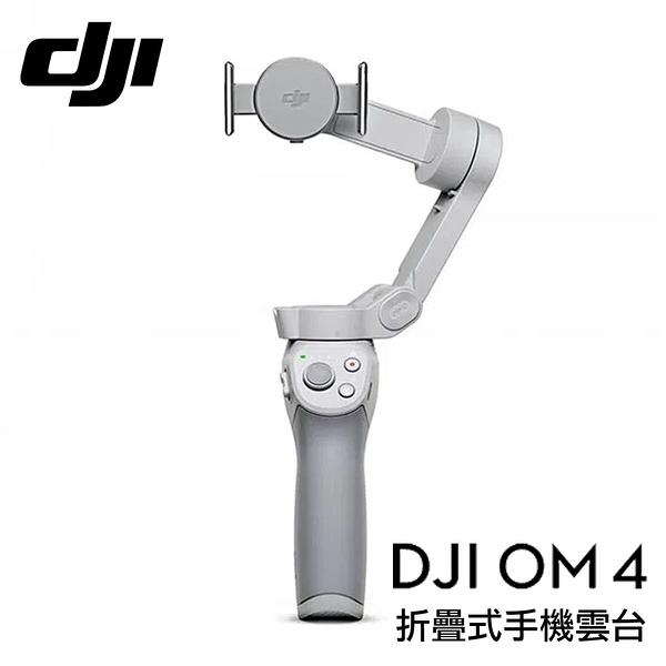 (送線材收納包) 大疆 DJI OM 4 折疊式手機雲台 手持穩定器 磁吸快拆式手機夾 台灣代理商公司貨