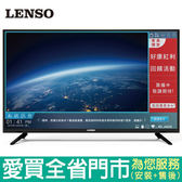 LENSO43型聯網液晶顯示_含視訊盒43LS-EF3含配送到府+標準安裝【愛買】