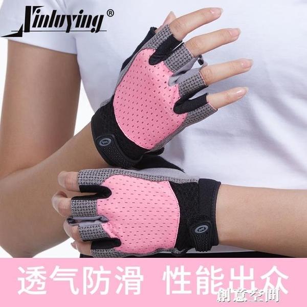 健身手套男女薄款運動器械訓練裝備動感單車啞鈴瑜伽防滑耐磨透氣 創意新品