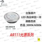 LED投射崁燈  AR111光源系列 10W LED燈炮+變壓器  KS-8024 台製晶片