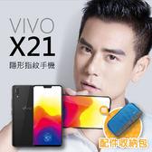 Vivo X21 6G/128G 6.28吋 隱形指紋智慧型手機-全新未拆 送記憶卡 配件收納包 空機價