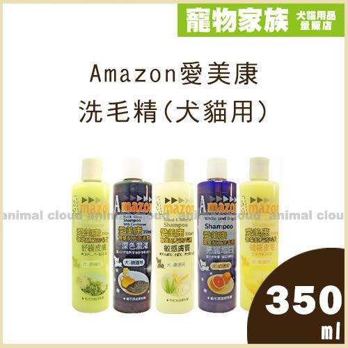 【Amazon 愛美康】洗毛精1GL(犬貓用)