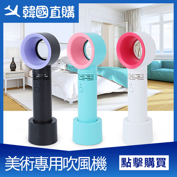 現貨-無葉風扇小風扇迷妳辦公桌面便攜式手持可充電