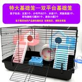 倉鼠基礎籠相親籠倉鼠用品特大籠隔板籠子小房子豪華套餐QM『艾麗花園』
