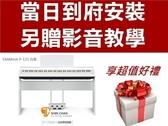 【缺貨】YAMAHA P125 電鋼琴 白色款 附原廠配件公司貨一年保固(P115 後續機種 P-125)