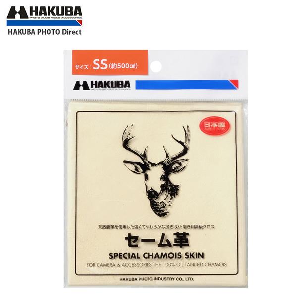 ◎相機專家◎ HAKUBA KMC-CSSS 鹿皮 拭鏡布 KMCCSSS KA33 可參考 公司貨 HA332964
