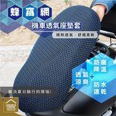 蜂窩網機車透氣坐墊套 電動車3D立體彈性座椅網套 清涼散熱 排汗速乾【Q510】《約翰家庭百貨