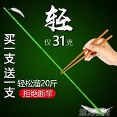 釣竿羅漢竹釣魚竿買一送一鯽魚竿超輕超細超硬手桿37偏28調台釣魚桿YJT 【快速出貨】