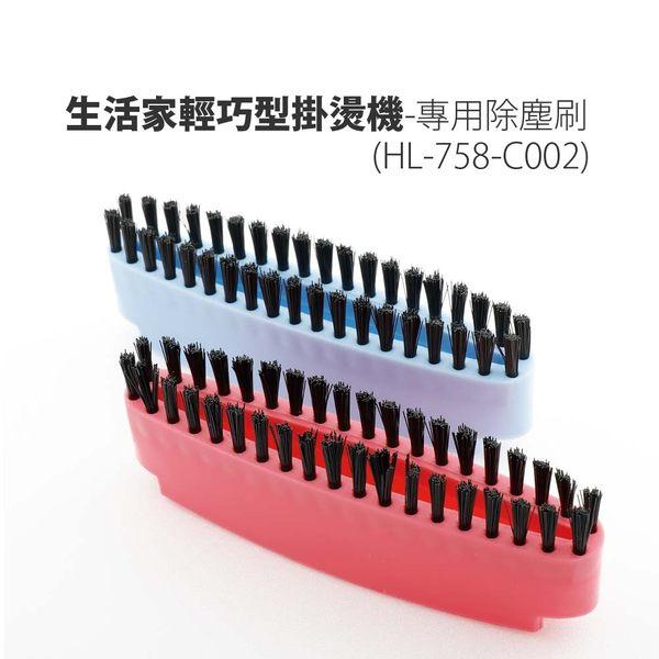 【FL生活+】生活家輕巧型掛燙機-專用除塵刷(HL-758-C002)