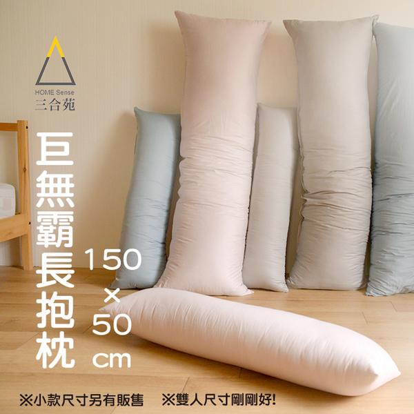 三合苑HOMESense 精梳純棉單色 超大 長抱枕 150x50cm 2.3kg 男友枕 抬腿枕 情人 聖誕 文青純色