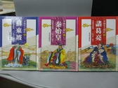 【書寶二手書T7/兒童文學_OSO】中國名人傳記-蘇東坡_秦始皇_諸葛亮_共3本合售