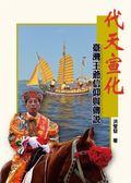 代天宣化:臺灣王爺信仰與傳說
