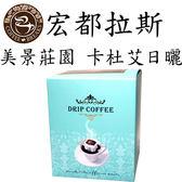 【CoffeeBreaks】宏都拉斯 聖文森處理廠 美景莊園 卡杜艾種 日曬(10gx10包入)