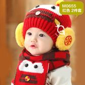 韓式兒童帽子嬰兒帽子6-36個月冬天男女寶寶帽子保暖毛線帽子秋冬 最後一天85折