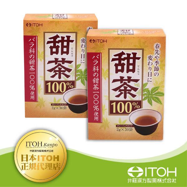 日本ITOH 井藤漢方~ 甜茶 (2克×30袋)/盒