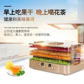 干果機家用小型水果蔬菜脫水機風干機 多功能肉類烘干機 創想數位 igo