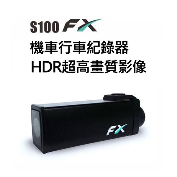 【贈防水車充線】 隆盈科技 勁曜 S100 FX 防水 HDR超高畫質 1080P 機車 汽車 行車記錄器