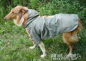 寵物雨衣 泰迪貴賓金毛德牧可卡狗衣服熒光雨衣 傾城小鋪