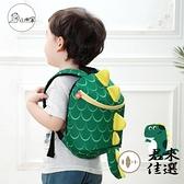 幼稚園兒童書包男孩1-5歲寶寶嬰韓版防走失背包女可愛恐龍後背包【君來佳選】