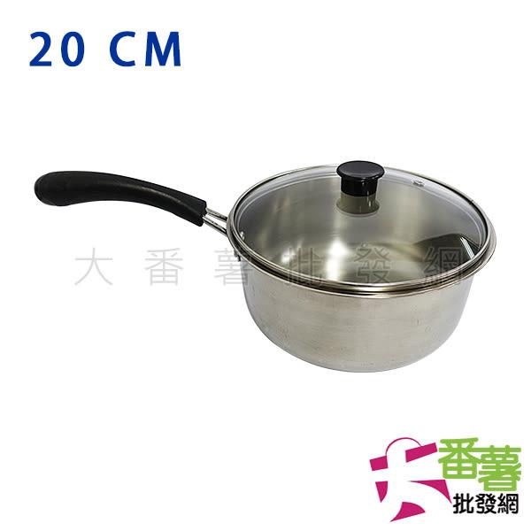 【台灣製】304#不鏽鋼單把鍋附玻璃蓋 20cm/單把湯鍋/油炸鍋 [25B3] - 大番薯批發網