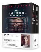 艾倫.圖靈傳(套書)──(上)破解密碼的戰爭英雄、(下)特立獨行的電腦之父