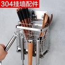 筷籠 304不銹鋼筷子筒 廚房家用瀝水筷子籠筷子勺盒壁掛收納吸盤置物架