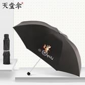 傘-折疊晴雨兩用黑膠防曬遮陽傘太陽傘大號男女傘-奇幻樂園
