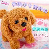 日本玩具狗狗走路會叫搖尾仿真兒童毛絨玩具女孩泰迪可愛電動小狗 晴天時尚館