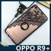 OPPO R9 Plus 蕾絲指環保護套 軟殼 半透類磨砂 金屬支架 附長掛繩 矽膠套 手機套 手機殼 歐珀