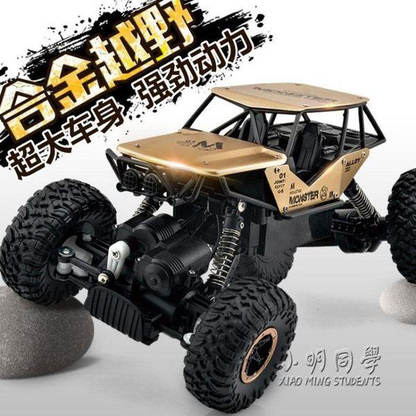 遙控汽車玩具車四驅充電越野車高速合金攀爬成人防撞賽  igo 小明同學
