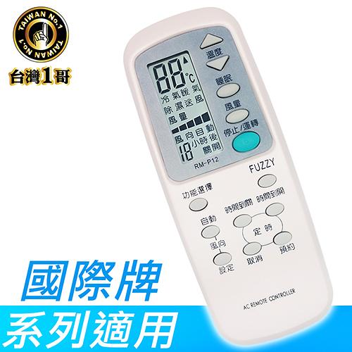 快速到貨★台灣一哥 國際panasonic冷氣遙控器 (TM-8200 變頻分離式冷氣都適用)