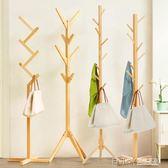 簡易實木質落地式衣帽架客廳臥室收納置物架掛衣架衣服架子igo 溫暖享家