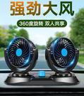 車載風扇雙頭12v/24v大貨車強力靜音大風力車內製冷空調降溫點菸器插頭汽車用電風扇