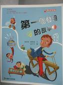 【書寶二手書T1/兒童文學_IFN】第一個發明的故事I_張容瑱