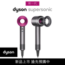 Dyson Supersonic™ 吹風...