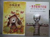 【書寶二手書T1/少年童書_PDZ】小熊皮寶_一隻想當獅子的貓_共2本合售
