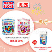 MEGA BLOKS 美高80片積木袋 /創意積木 ★送美高20片輕量包